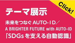 未来をつなぐAUTO-ID/A BRIGHTER FUTURE with AUTO-ID「SDGs を支える自動認識」